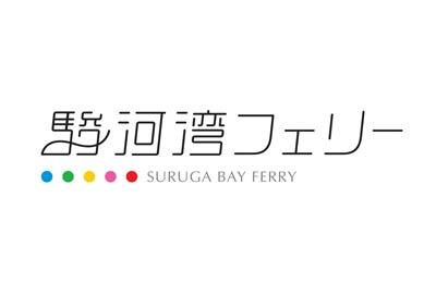 La bahía de Suruga Ferries